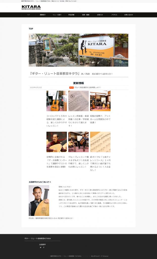 福岡市東区のギター・リュート音楽教室「KITARA」