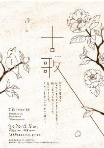 古歌-Koka- XII